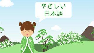 Học tiếng Nhật cùng Anna   48 bài hội thoại tiếng Nhật thông dụng   Easy Japanese   やさしい日本語