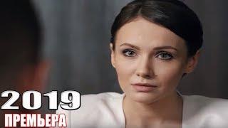 Недавно выпустившая премьера 2019 уже покорила!ЭТИМ ПЫЛЬНЫМ ЛЕТОМ Русские мелодрамы 2019, новинки HD