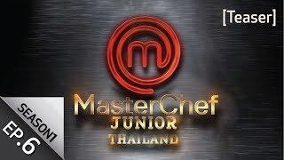 [Teaser EP.6] MasterChef Junior Thailand กับโจทย์ที่ทำให้น้องๆ ทั้งหมดต้องร้อง