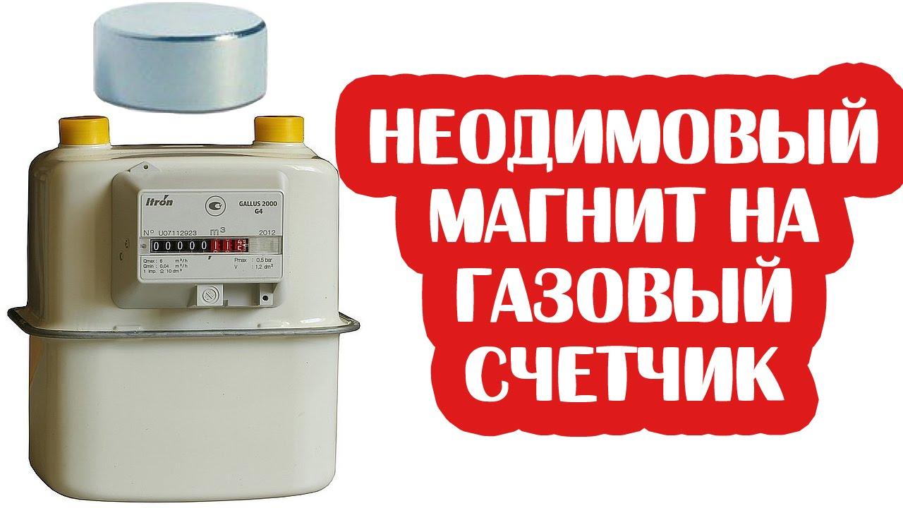 22 окт 2015. Магнит на газовый счетчик. Остановка газового счетчика!. +7 (963) 501-89-80 посетите наш сайт: http://gelios-shop. Pro задайте вопрос: pochta@gelios shop. Pro п.