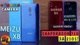 Meizu X8 полный обзор на фоне конкурентов Xiaomi Mi8 Lite и Honor 8X! Review