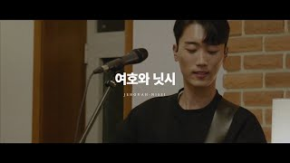제이어스 J-US Online Worship [BREAKTHROUGH] 04  여호와 닛시