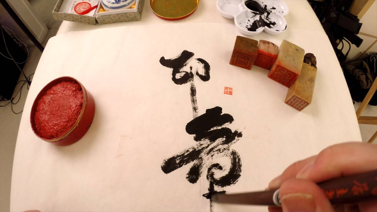 Easy chinese calligraphy the stamp or seal and little