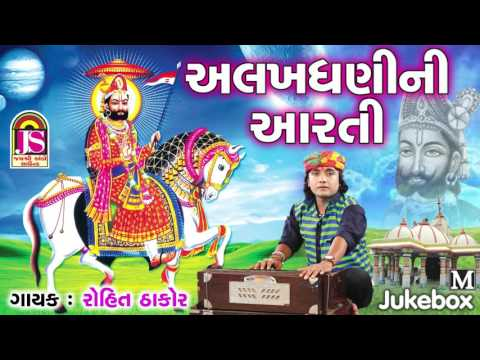 Alakhdhani Arti || Rohit Thakor || New Song 2017
