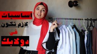 اساسيات في دولابك👗🧥👖ونصائح هتفيدك//اساسيات لبس الجامعه