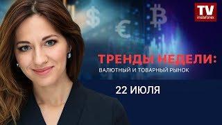 InstaForex tv news: Динамика валютного и товарного рынков (15 - 19 июля)