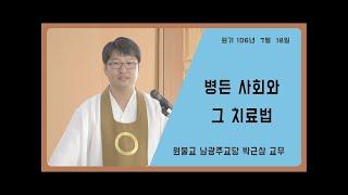 원불교 정전 설교 126 - [ 수행편 ] - 병든 사…
