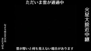 2018年7月31日 火星大接近 thumbnail