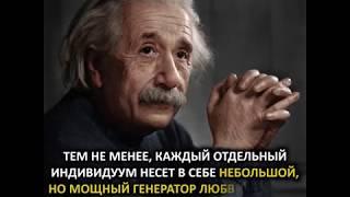 Письмо Эйнштейна, хранившееся долгие годы не прочтенным