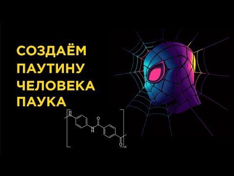Как создать паутину Человека Паука? [Технологии, MARVEL]