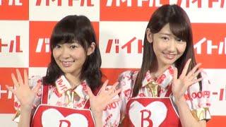 人気アイドルグループ・AKB48の柏木由紀が18日、都内で行われた『バイトル』新CM発表会に出席。