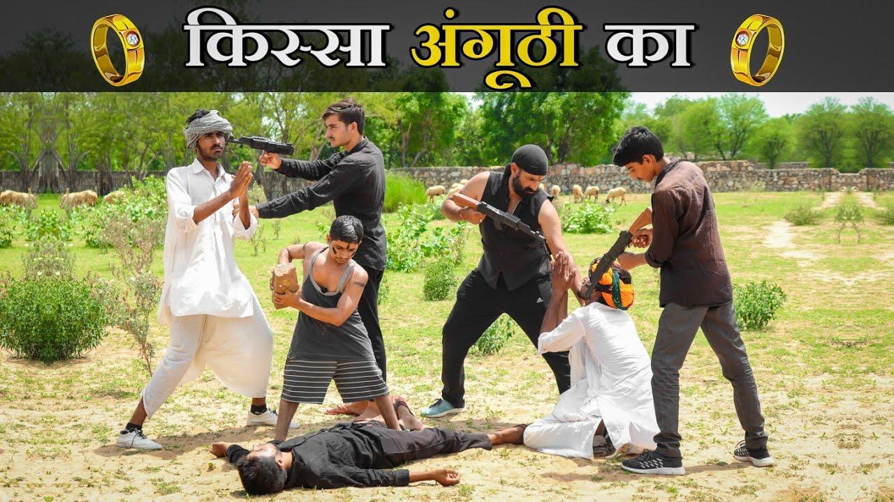 किस्सा अंगूठी का ।। A Rajasthani Comedy।। #Marwadi_Masti