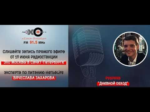 """Эксперт «Herbalife» Вячеслав Захаров на радио """"Эхо Москвы""""[запись прямого эфира 19 июня 2018]"""