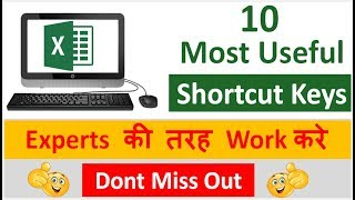 Excel Top 10 Most Useful Shortcut Keys In Hindi    Work Like Experts