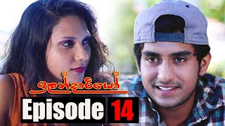 Ilandariyo - ඉලන්දාරියෝ | Episode 14 | 28 - 01 - 2021 | Siyatha TV Thumbnail