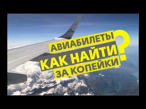 дешевые авиабилеты омск москва