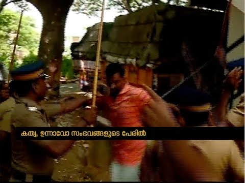 Conflict between Hatal supporters and Police in Kannur Kerala