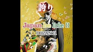 DOZAN11 - 誇り feat. BES