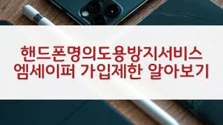핸드폰명의도용방지서비스 엠세이퍼 가입제한 알아보기