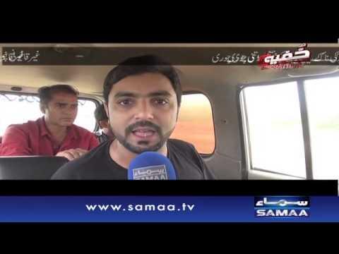 Paani ki khule aam chori - Khufia Operation, 16 August 2015 Samaa Tv