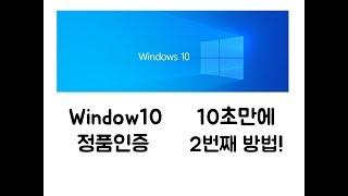 Window10 정품 인증 두번째 방법  (CMD)
