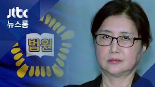 """무죄 주장한 최순실…검찰 """"박근혜에 버금"""" 징역 25년 구형 / JTBC 뉴스룸"""
