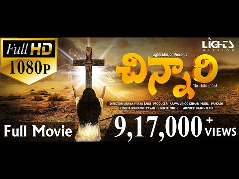 Chinnari Full Movie Telugu Christian Film (English Subtitles)    LightsMission    Arava Vijaya Babu
