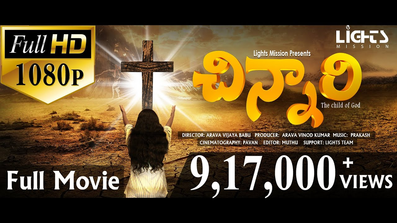 CHINNARI Full Movie Telugu Christian Film (English Subtitles) || LightsMission || Arava VijayaBabu