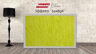 """Декоративное покрытие PARADE. Эффект """"Бамбук"""""""