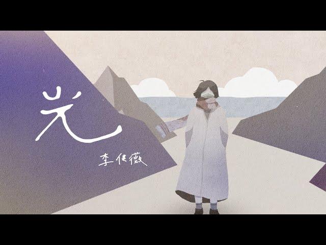 李佳薇 Jess Lee - 光 Light 官方版 Official MV