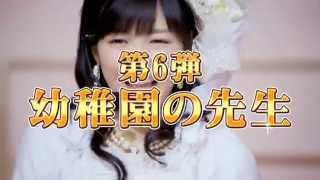 AKB48チームサプライズによる 「バラの儀式」公演M6「幼稚園の先生」の TVCMです。 【チームサプライズ公式サイト】 http://akb48-surprise.jp.