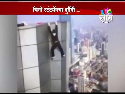 Daredevil Falls To Death - Daredevil films extreme parkour on top of skyscraper