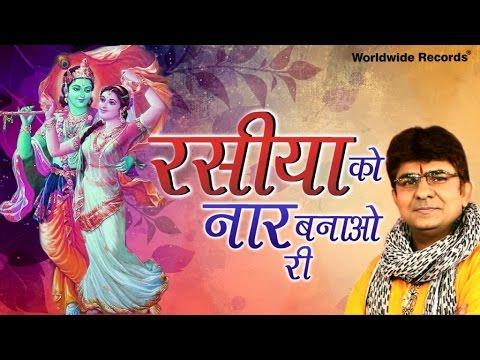 Rasiya Ko Naar Banao Ri | J.S.R. Madhukar | Vrindavan