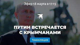Путин встречается с крымчанами в Симферополе