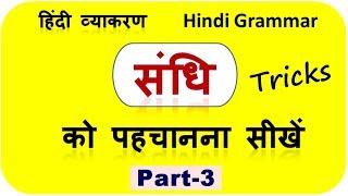 Sandhi Hindi Grammar संधि पहचानना सीखें हिंदी व्याकरण Free Online Education by website and app