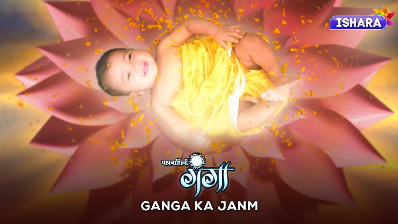 Download Paapnaashini Ganga   Ganga Ka Janm