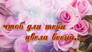 🌹🧡Поздравление 🧡ЛЮБИМОЙ🧡 с днем рождения!🧡🌹Чтоб для тебя цвела весна...