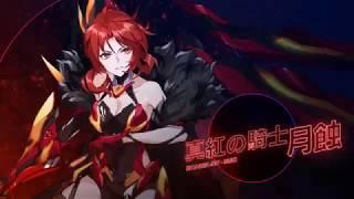 崩壊3rd公式 姫子「真紅の騎士・月蝕」紹介