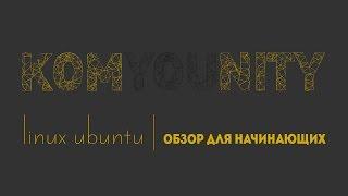 Как Вынести Значок Приложения На Рабочий Стол | linux ubuntu обзор для начинающих
