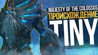 ТАЙНА ПРОИСХОЖДЕНИЯ TINY РАСКРЫТА - Majesty of the Colossus