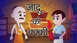 जादुई चक्की | Jadui Chakki Ki Kahani | Moral Stories in Hindi