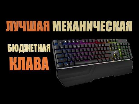 Лучшая Бюджетная Механическая Клавиатура с Aliexpress / распаковка игровой клавиатуры с Алиэкспресс