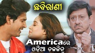 First Commercial Odia Biopic Movie | Chhabirani | Premiere at Boston, America