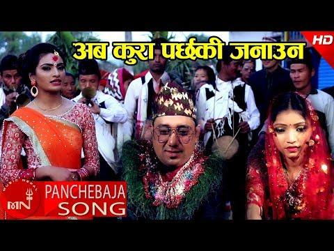 New Panchebaja Song 2074/2018 | Aba Kura Parchha Ki Janauna - Uma Devi Khanal & Sujan BC Ft. Ganga
