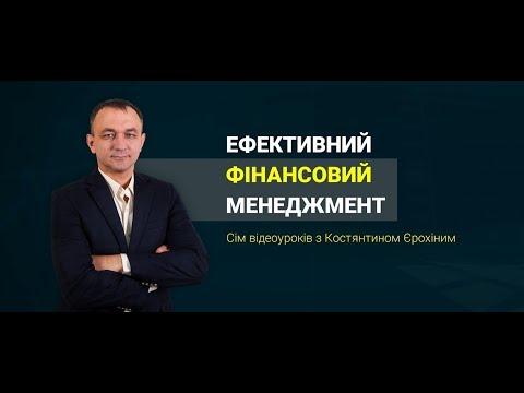 Ефективний фінансовий менеджмент | відеокурс з Костянтином Єрохіним