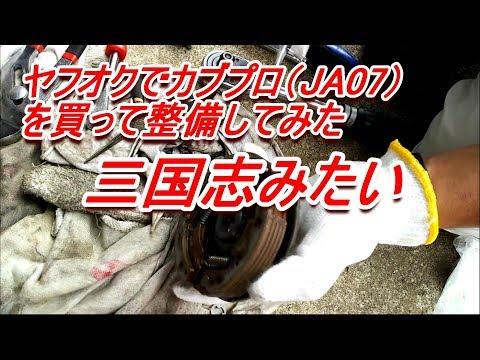 ヤフオクで買ったカブプロの整備その3【JA07】