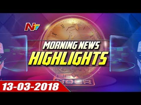 Morning News Highlights || 13th March 2018 || NTV