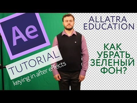 Как убрать хромакей в adobe after effects