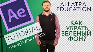 Как убрать зеленый фон в After Effects / Keying in After Effects