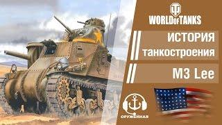 World of Tanks. История американского танкостроения. Средний танк M3